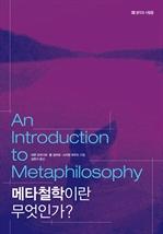도서 이미지 - 메타철학이란 무엇인가?