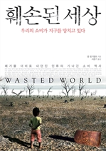 도서 이미지 - 훼손된 세상