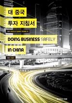 도서 이미지 - 대 중국 투자 지침서