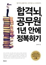 도서 이미지 - 합격뇌, 공무원 1년 안에 정복하기 (개정판)