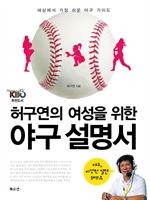 도서 이미지 - 허구연의 여성을 위한 야구 설명서