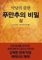 도서 이미지 - 푸만추의 비밀 (상)
