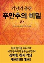 도서 이미지 - 푸만추의 비밀 (하)