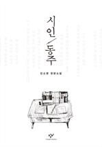 도서 이미지 - 시인 동주