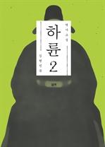 도서 이미지 - 하륜 2