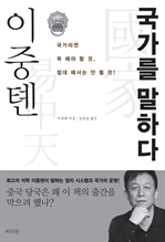 도서 이미지 - 이중톈 국가를 말하다