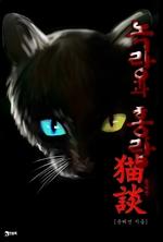 도서 이미지 - 묘담(猫談) - 중국 녹랑과 홍랑 편