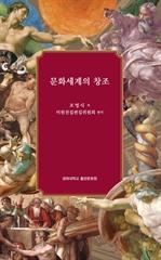 도서 이미지 - 문화세계의 창조