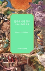 도서 이미지 - 문화세계의 창조 - 새로운 미래를 향해