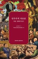 도서 이미지 - 민주주의 자유론 - 자유 정체의 탐구