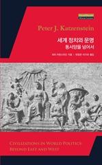도서 이미지 - 세계 정치와 문명 - 동서양을 넘어서