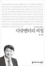 도서 이미지 - 〈커뮤니케이션이해총서〉 다큐멘터리 피칭