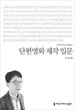 도서 이미지 - 〈커뮤니케이션이해총서〉 단편영화 제작 입문