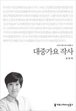 도서 이미지 - 〈커뮤니케이션이해총서〉 대중가요 작사