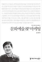 도서 이미지 - 〈커뮤니케이션이해총서〉 문화예술 8P 마케팅