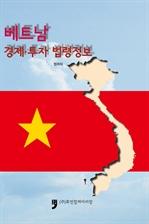 도서 이미지 - 베트남 경제ㆍ투자 법령정보