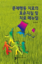 도서 이미지 - 문제행동 치료의 표준지침 및 치료 매뉴얼