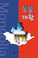 도서 이미지 - 몽골 개황