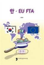 도서 이미지 - 한 EU FTA