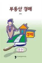 도서 이미지 - 부동산 경매