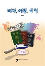 도서 이미지 - 비자 여권 국적