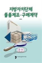 도서 이미지 - 지방자치단체 물품제조 구매계약