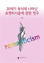 20세기 복식에 나타난 로맨티시즘에 관한 연구