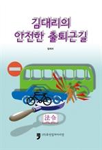 도서 이미지 - 김대리의 안전한 출퇴근길