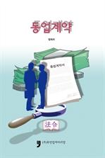 도서 이미지 - 동업계약