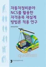 도서 이미지 - 자동차정비분야 NCS를 활용한 자격종목 재설계 방법론 적용 연구