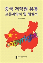 도서 이미지 - 중국 저작권 유통 표준계약서 및 해설서