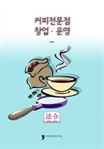 도서 이미지 - 커피전문점 창업/운영