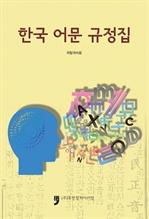 도서 이미지 - 한국 어문 규정집