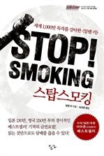 도서 이미지 - STOP! SMOKING : 스탑 스모킹
