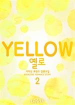 도서 이미지 - 옐로 (Yellow)