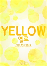 도서 이미지 - [합본] 옐로 (Yellow) (전2권/완결)