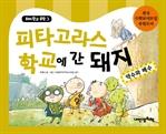 도서 이미지 - 돼지학교 수학 03: 피타고라스 학교에 간 돼지