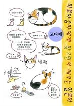 도서 이미지 - 미코아줌마에게 맞으면서 배우는 일본어