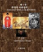 도서 이미지 - 제1권 한국의 사회정의 어디로 가나!