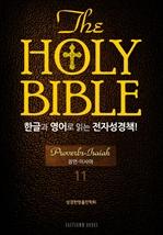도서 이미지 - The Holy Bible 한글과 영어로 읽는 전자성경책-구약전서(11. 잠언-이사야)