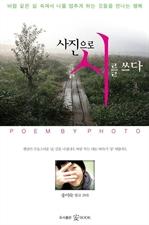 도서 이미지 - 사진으로 시를 쓰다