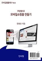 도서 이미지 - 모바일웹플레너-제4권. 쿠킹엠으로 모바일쇼핑몰 만들기