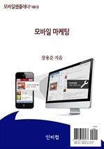 도서 이미지 - 모바일웹플레너-제6권 모바일 마케팅