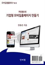 도서 이미지 - 모바일웹플레너-제2권 쿠킹엠으로 기업형 모바일홈페이지 만들기