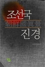 도서 이미지 - 조선국진경