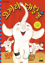 도서 이미지 - 코끼리 대탈출