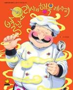 도서 이미지 - 별난 요리사의 행복 레시피