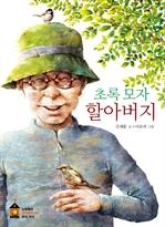 도서 이미지 - 초록 모자 할아버지