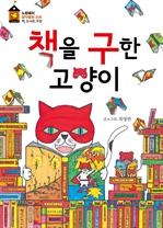 도서 이미지 - 책을 구한 고양이