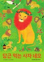 도서 이미지 - 당근 먹는 사자 네오 - 첫 번째 모험 이야기